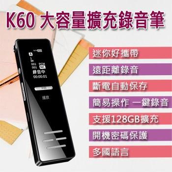 K60 降噪大容量擴充錄音筆