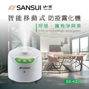 【SANSUI 山水】智能移動式防疫霧化消毒機(SS-K2)