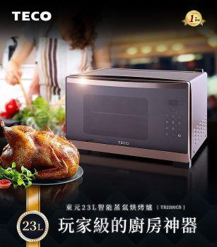 TECO 東元 23公升智能蒸氣烘烤爐 YB2300CB
