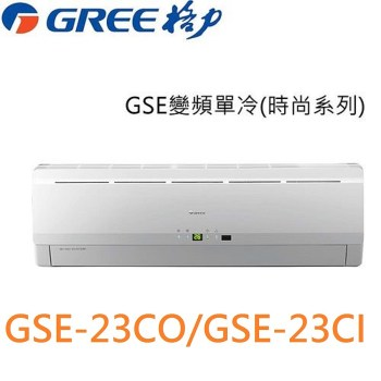 【GREE格力】3-4坪變頻單冷分離冷氣 GSE-23CO1/GSE-23CI