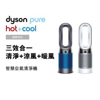 Dyson 戴森Pure Hot+Cool HP04 三合一涼暖空氣清淨機/風扇/電暖器 科技藍