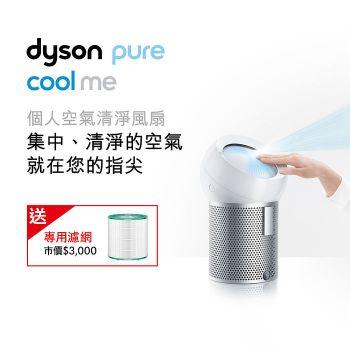 【Dyson】Pure Cool Me 個人空氣清淨風扇 BP01 (門號綁約優惠)