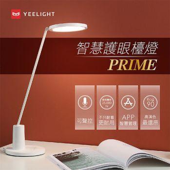 Yeelight易來 智慧護眼檯燈 Prime