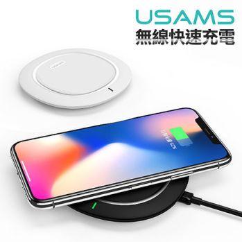 USAMS 飛碟無線充電板 QI無線快充 充電器 充電座