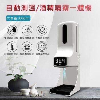 K9 Pro 自動感應酒精噴霧機(USB充電)
