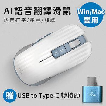 hii hiiri MAC/Windows 雙用 AI語音翻譯滑鼠(聲音打字/智能翻譯)