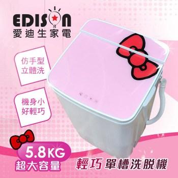 EDISON 愛迪生 5.8公斤洗衣機 E0001-A58 (粉紅)