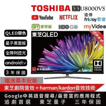 【TOSHIBA東芝】55型量子4K HDR安卓智慧聯網液晶顯示器