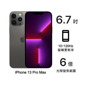 Apple iPhone 13 Pro Max 5G 石墨色
