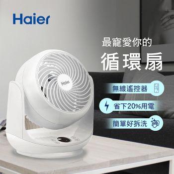 【Haier海爾】9吋3D電動擺頭遙控循環扇 CF092