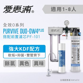 PurVive Duo-OW4 (搭PF101)