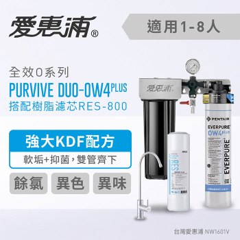 PurVive Duo-OW4 (搭RES800)