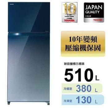 TOSHIBA 東芝 510公升雙門變頻鏡面冰箱 GR-AG55TDZ