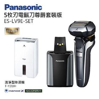 【Panasonic 國際牌】電鬍刀組合 ES-LV9E-S+F-Y20FH