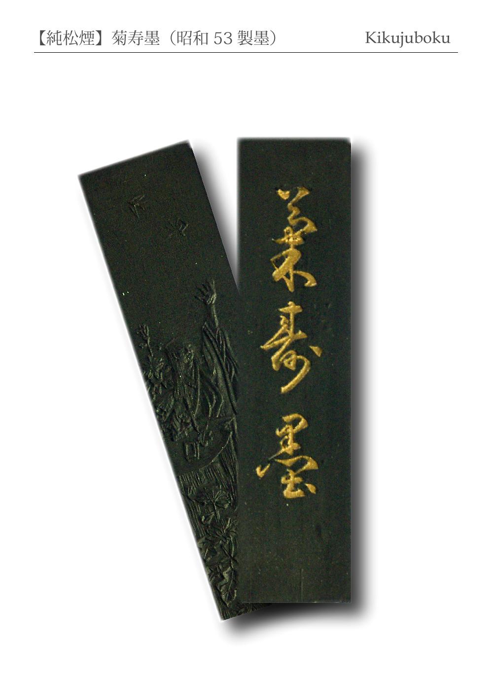 【純松煙】菊壽墨(昭和53製墨)