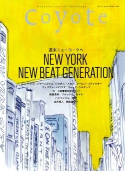 COYOTE No.54 NEW YORK NEW BEAT GENERATION 週末ニューヨークへ