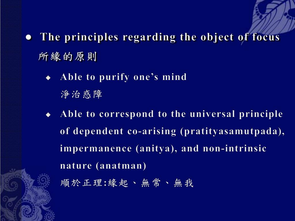 PPT - The Principles and Methods of Buddhist Meditation 佛教 禪修要旨與方法 PowerPoint Presentation - ID:1687197