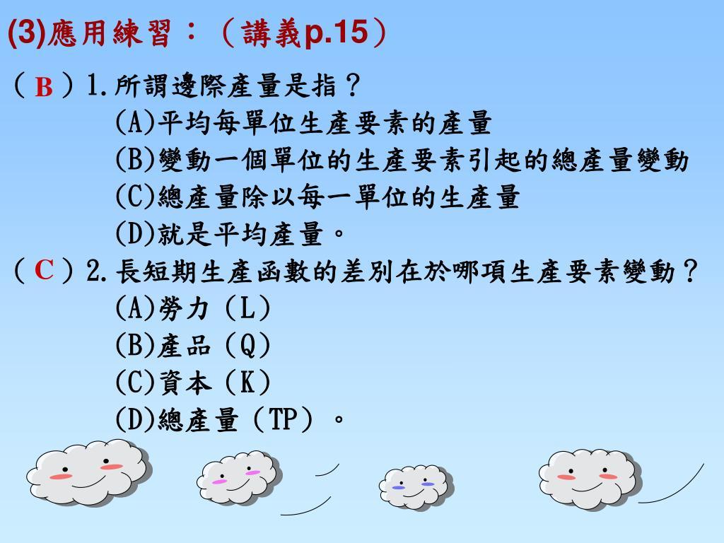 PPT - 公民與社會 第四冊 第三課 消費,生產與經濟發展 PowerPoint Presentation - ID:1738810
