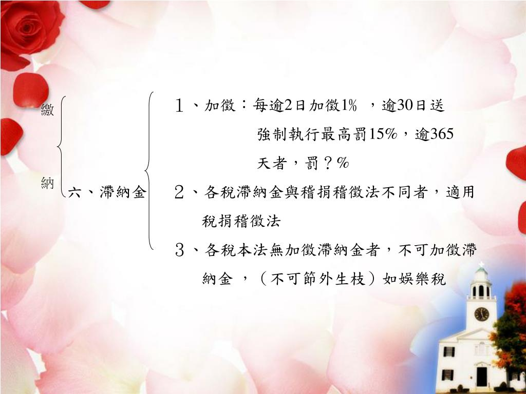 PPT - 稅捐稽徵法 -2 PowerPoint Presentation. free download - ID:1790332