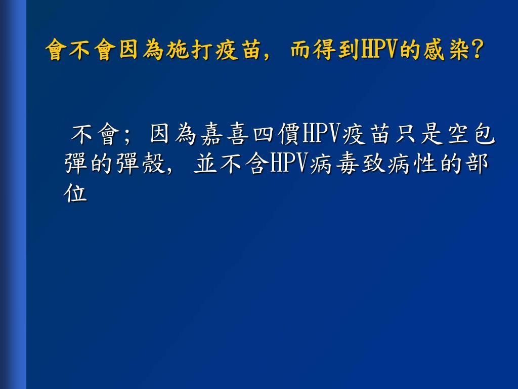 PPT - 子宮頸癌 HPV 疫苗 PowerPoint Presentation - ID:1806577