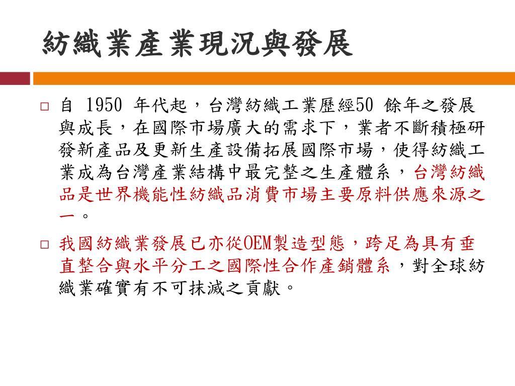 PPT - 儒鴻高價值紡織製造服務 - 全球運籌電子化 PowerPoint Presentation - ID:1849333