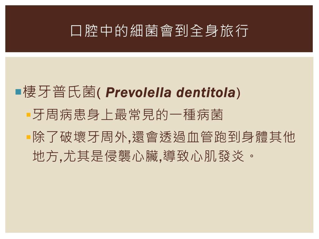 PPT - 牙周病 PowerPoint Presentation. free download - ID:2013152