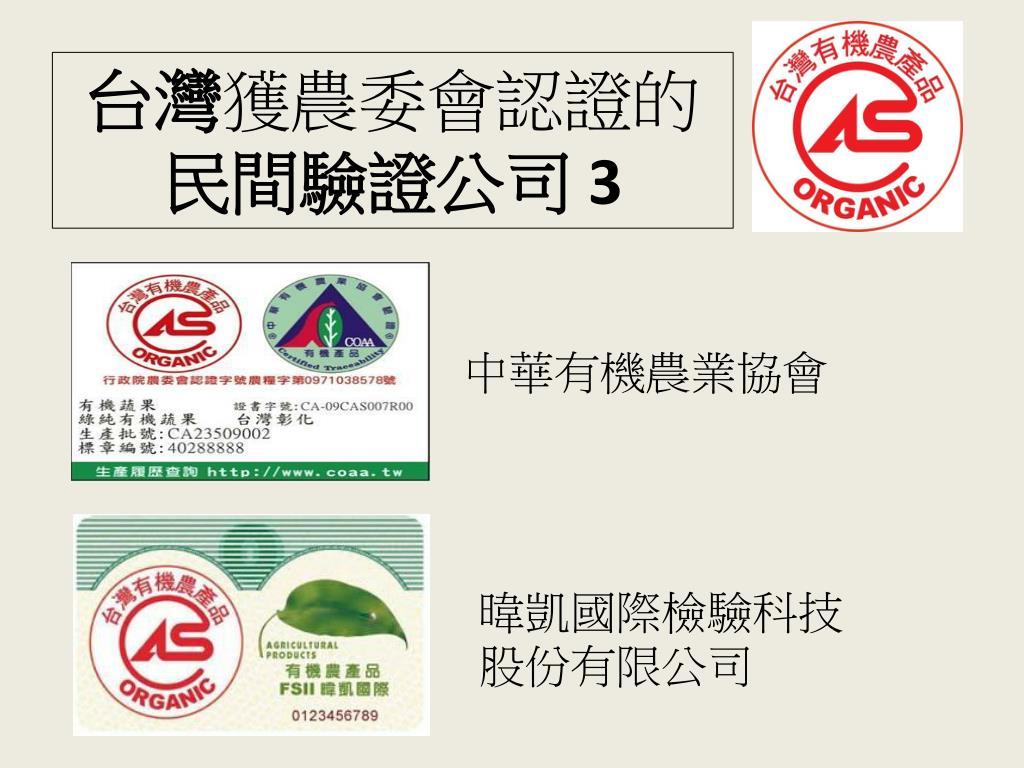 PPT - 認識有機蔬菜 PowerPoint Presentation, free download - ID:2071728