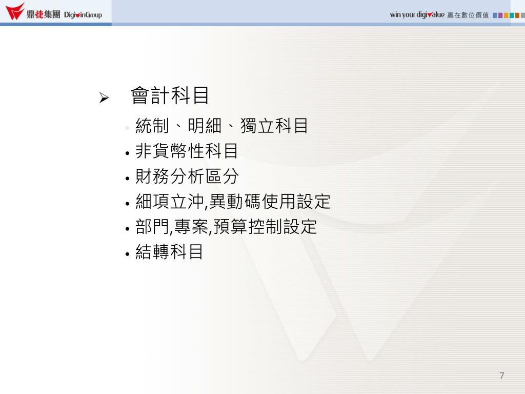 PPT - TIPTOP GP 5.25 教育訓練 PowerPoint Presentation. free download - ID:2144279