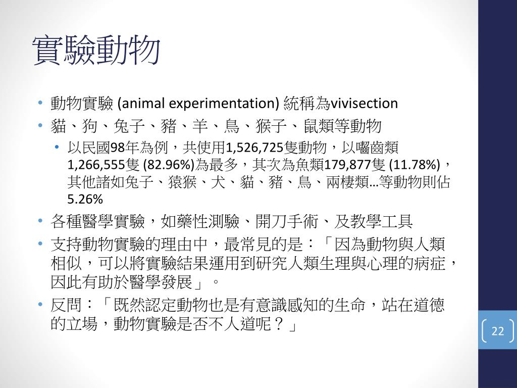PPT - 生命關懷 _ 8 動物關懷 PowerPoint Presentation. free download - ID:2279511