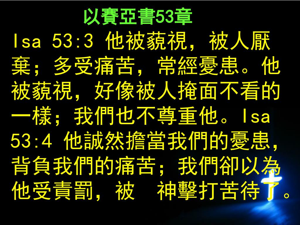PPT - 以賽亞書 53 章 PowerPoint Presentation, free download - ID:2467775