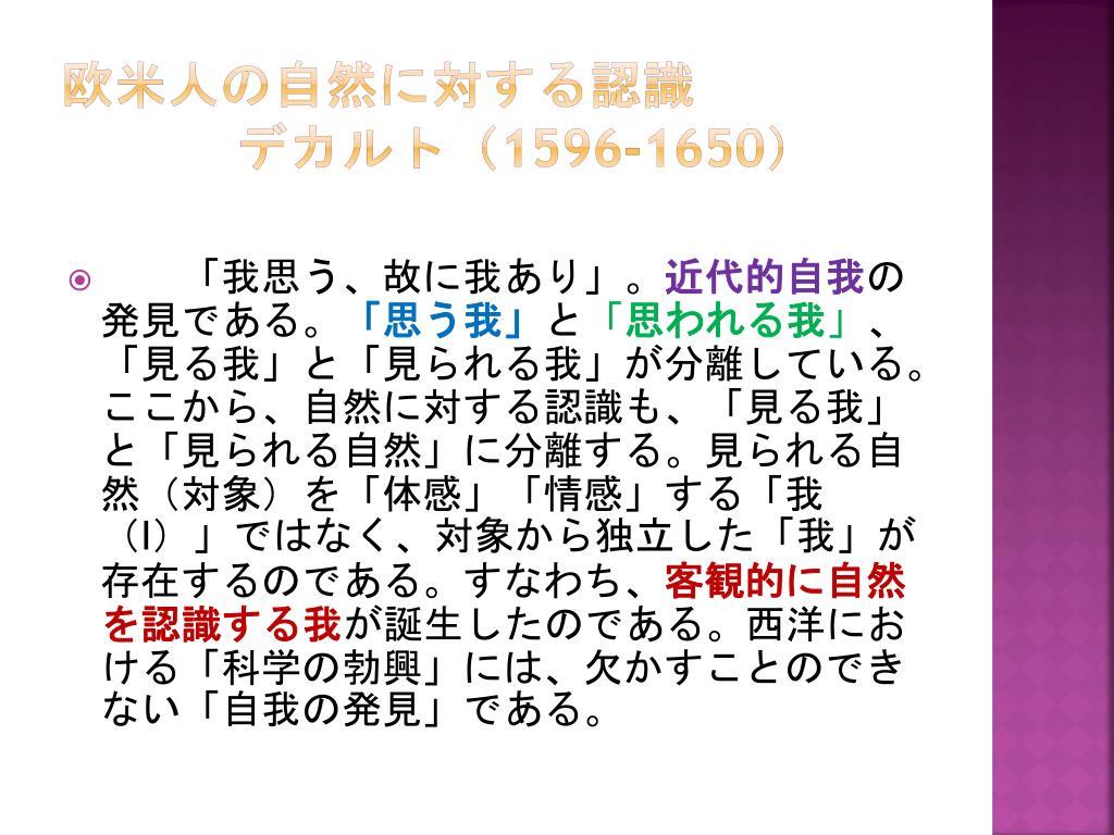 PPT - 創造性を育む教育 – 未來の日本を創る子どもたちの育成 PowerPoint Presentation - ID:2647924