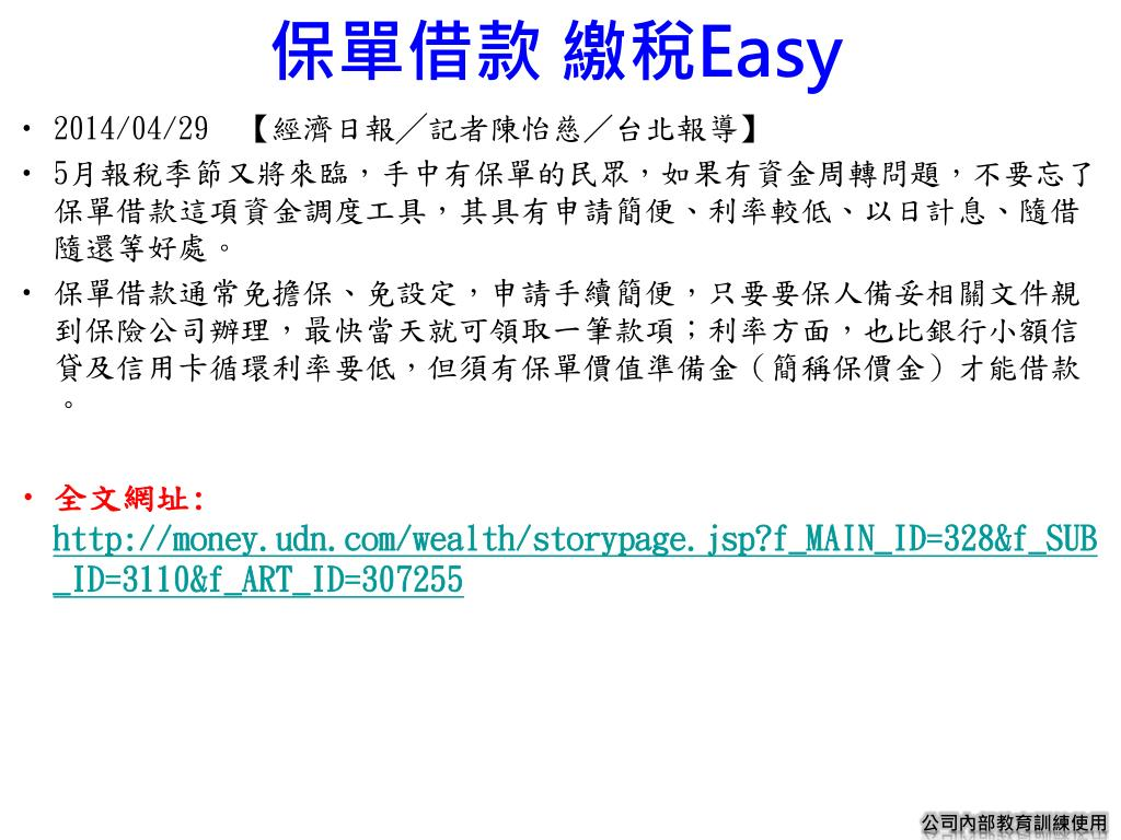 PPT - 保 險 新 聞 PowerPoint Presentation. free download - ID:2678418