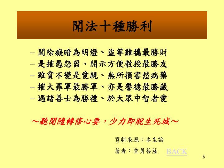 PPT - 企業廣論二班本週課程 PowerPoint Presentation - ID:2762625