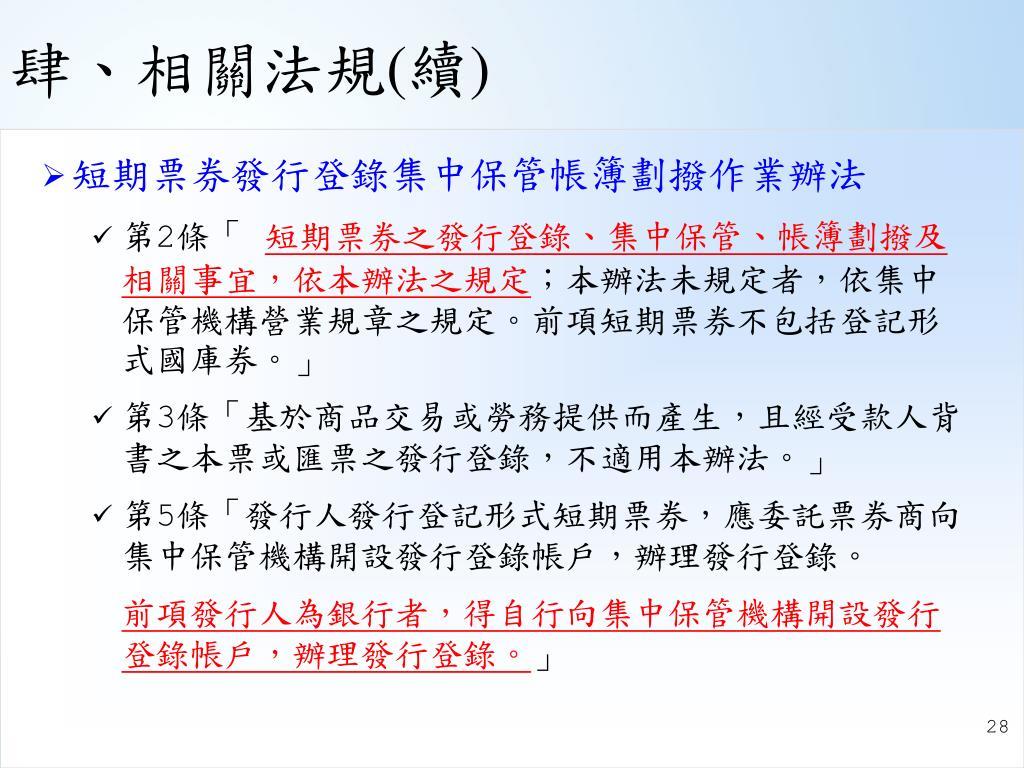 PPT - 登記形式可轉讓銀行定期存單作業規劃草案 PowerPoint Presentation - ID:2780364