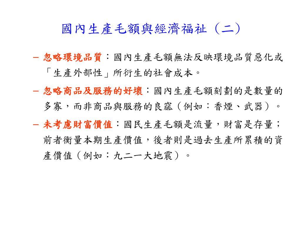 PPT - 經濟學原理 PowerPoint Presentation - ID:2792526