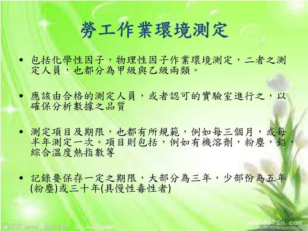 PPT - 103 年職業安全衛生教育訓練 PowerPoint Presentation. free download - ID:2950147
