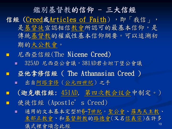 PPT - 基督教和其它信仰 各宗教信仰概要 基督教信仰的基要真理 PowerPoint Presentation - ID:2956049