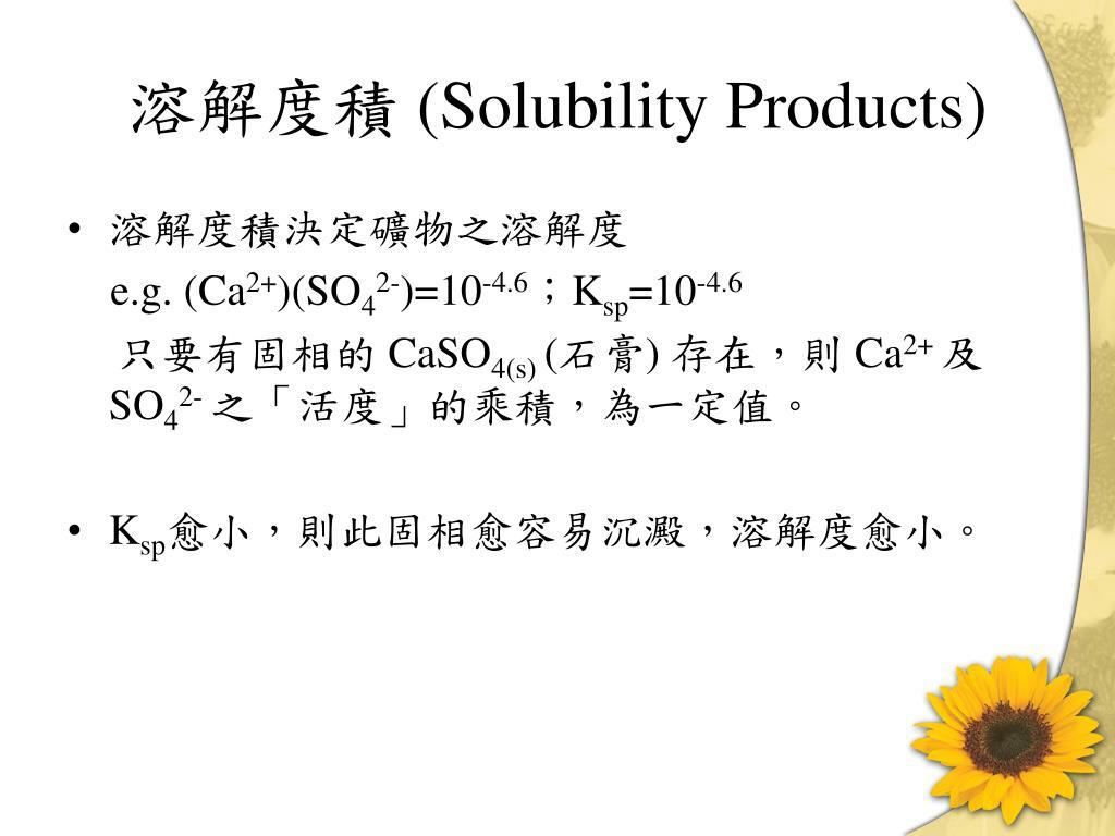 PPT - 水與土壤溶液 PowerPoint Presentation, free download - ID:2976930