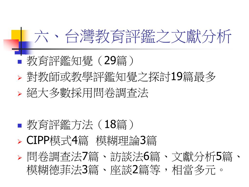 PPT - 教育評鑑的新思維與研究趨勢 報告者:吳鳳珠 PowerPoint Presentation - ID:2983926