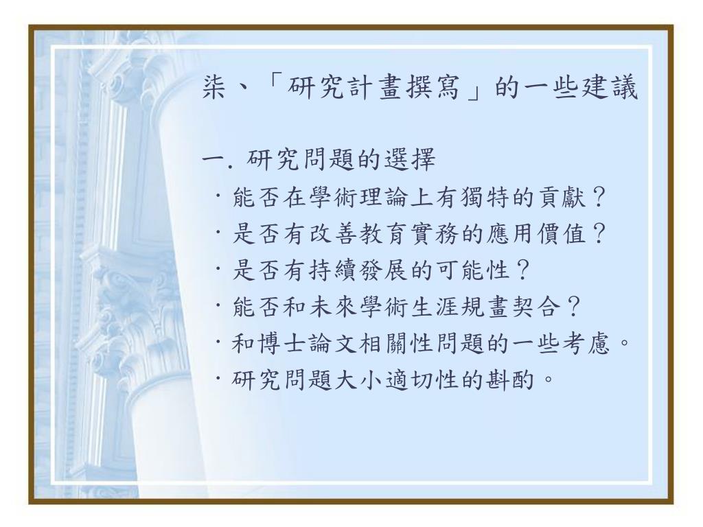 PPT - 教育研究的新趨勢 PowerPoint Presentation, free download - ID:3019683