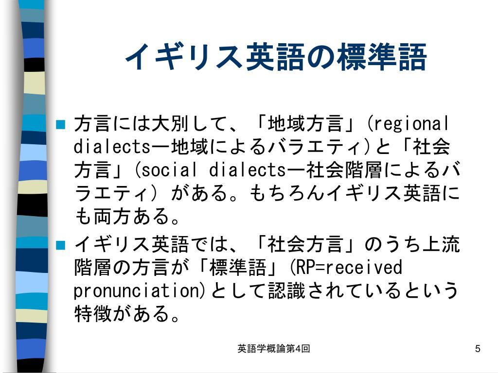 PPT - 2009 年度後期 英語學概論(第 5 回) PowerPoint Presentation - ID:3021700