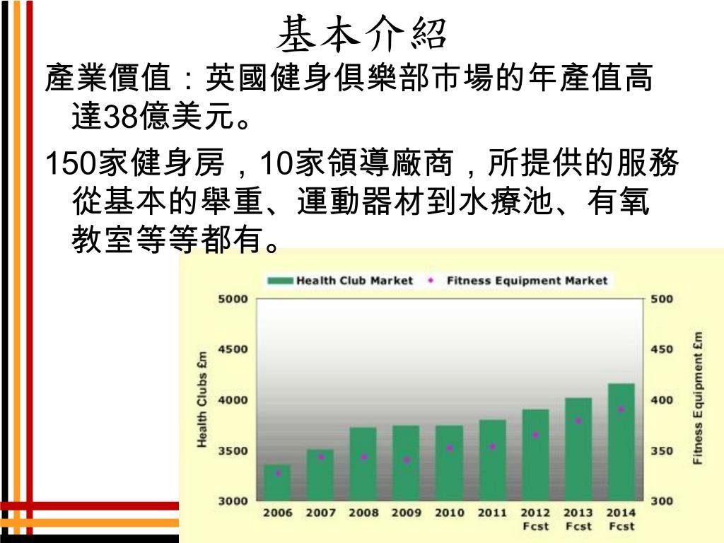 PPT - 文教產業趨勢分析 PowerPoint Presentation. free download - ID:3052712