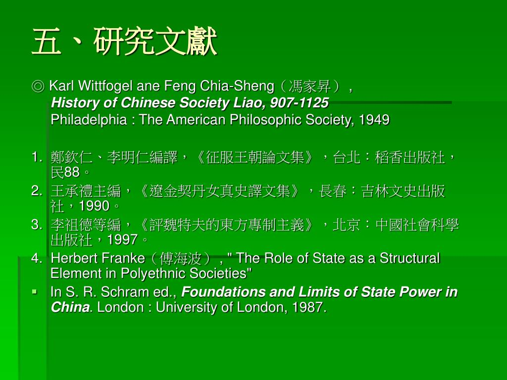 PPT - 征服王朝 ( dynasties of conquest ) PowerPoint Presentation - ID:3080826