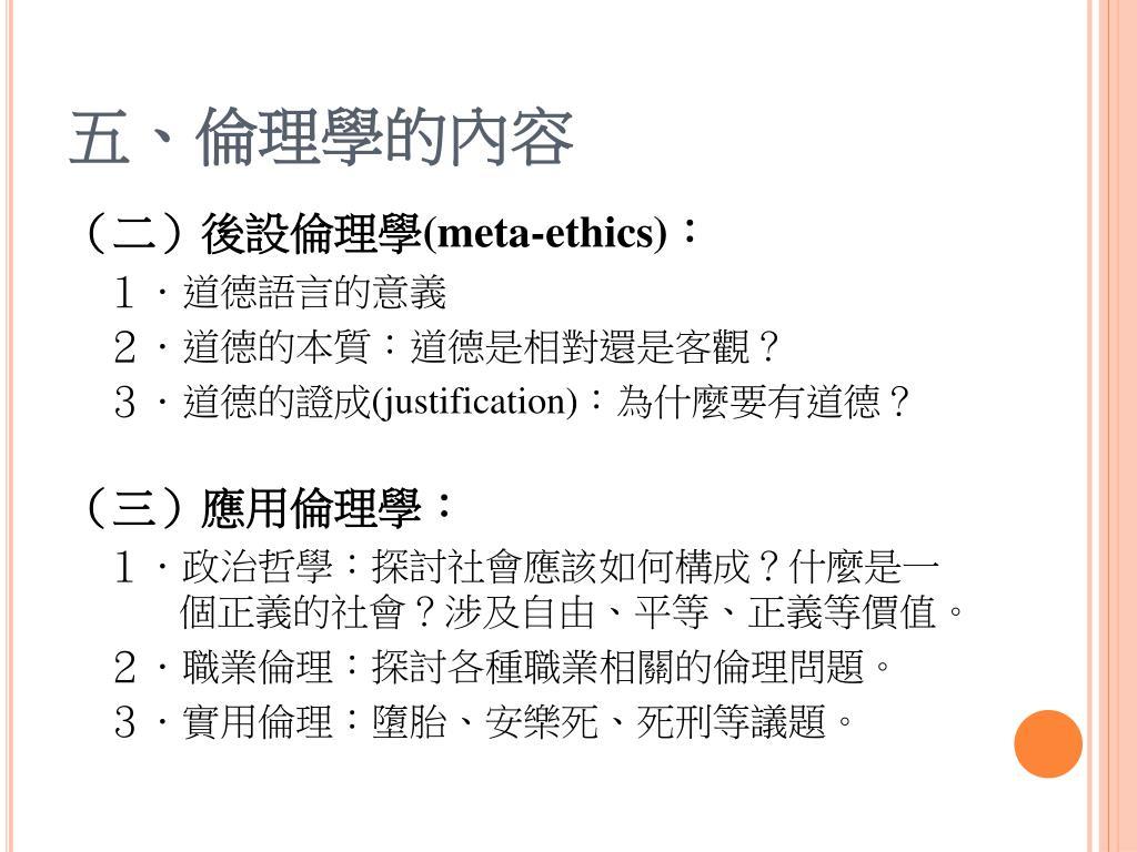 PPT - 第一講:倫理學是什麼? 臺大哲學系 林火旺教授 PowerPoint Presentation - ID:3126837