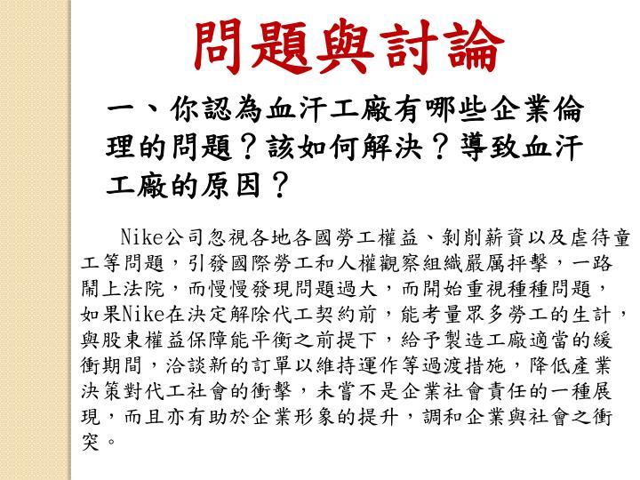 PPT - 企業倫理期末報告 -Nike 個案分析 PowerPoint Presentation - ID:3160720