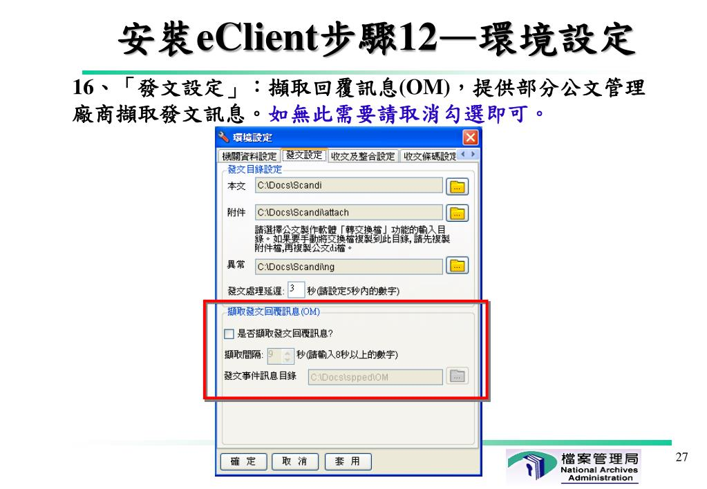 PPT - 公文電子交換網路系統 PowerPoint Presentation, free download - ID:3161143