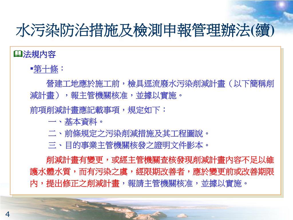 PPT - 營建工地逕流廢水污染削減計畫 申報說明 PowerPoint Presentation - ID:3166699