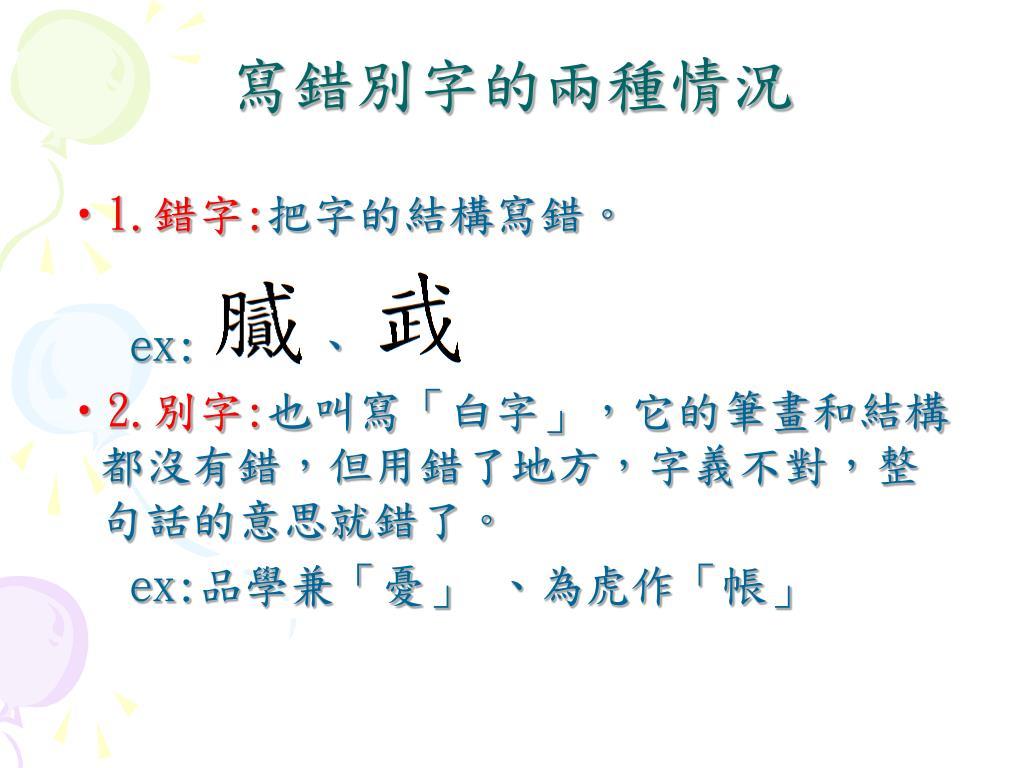 PPT - 常用標準國字 ( 注音符號 ) 書寫原則及其錯誤現象分析 PowerPoint Presentation - ID:3205761