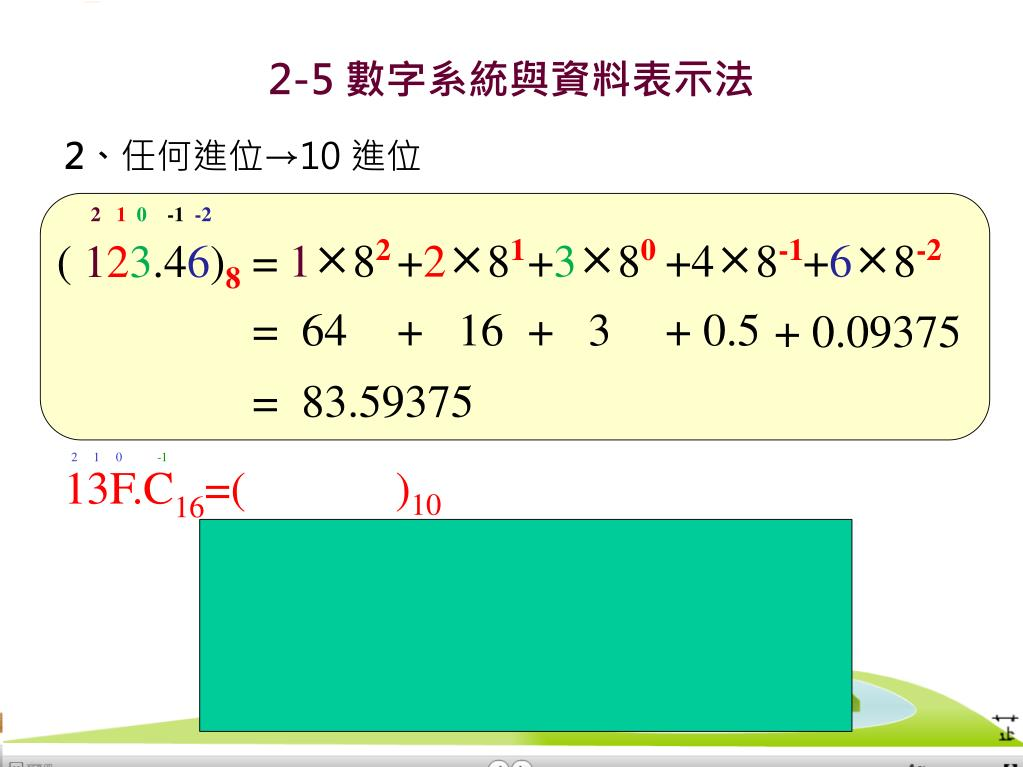 PPT - 2-5 數字系統與資料表示法 PowerPoint Presentation. free download - ID:3237853