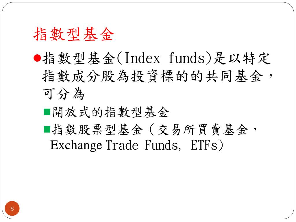 PPT - 當代財金問題專題研討 Chap 2 指數商品 PowerPoint Presentation - ID:3297371